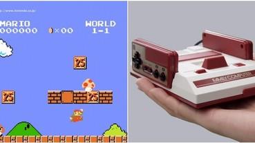 大玩復古懷舊梗 任天堂「迷你紅白機」上市 4 天累計銷售 26 萬台!