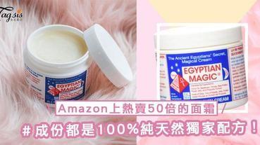 Amazon上熱賣50倍的面霜!埃及魔法霜於歐美熱賣,成份都是100%純天然獨家配方~