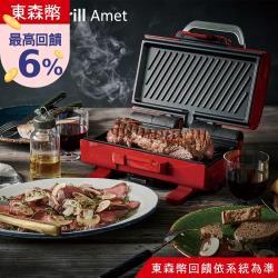 recolte日本麗克特 2Way Grill Amet 雙面煎烤盤-貴族紅
