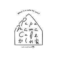 papamamacafe かくれ家