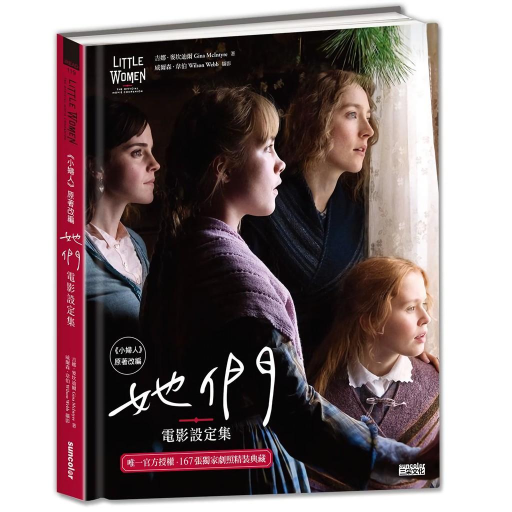 ★瑟夏·羅南(Saoirse Ronan)、堤摩西·夏勒梅(Timothée Chalamet)、艾瑪·華森(Emma Watson)、梅莉·史翠普(Meryl Streep)攜手演出,華麗鉅獻★西洋