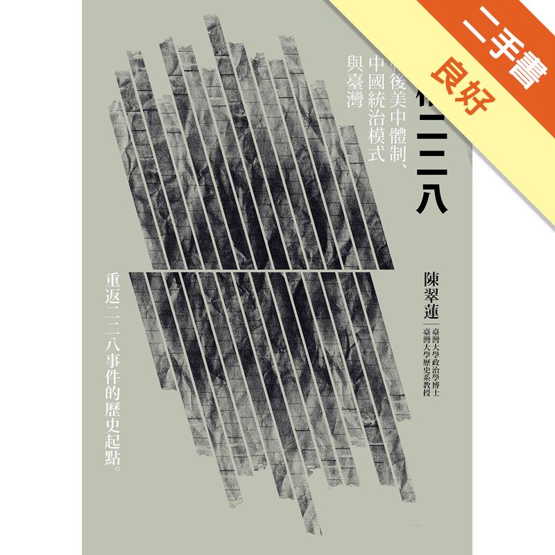 商品資料 作者:陳翠蓮 出版社:衛城出版 出版日期:20170225 ISBN/ISSN:9789869351874 語言:繁體/中文 裝訂方式:平裝 頁數:512 原價:450 ----------