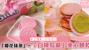OREO推出夢幻粉紅色「櫻花抹茶」夾心餅乾!少女心要爆發了~