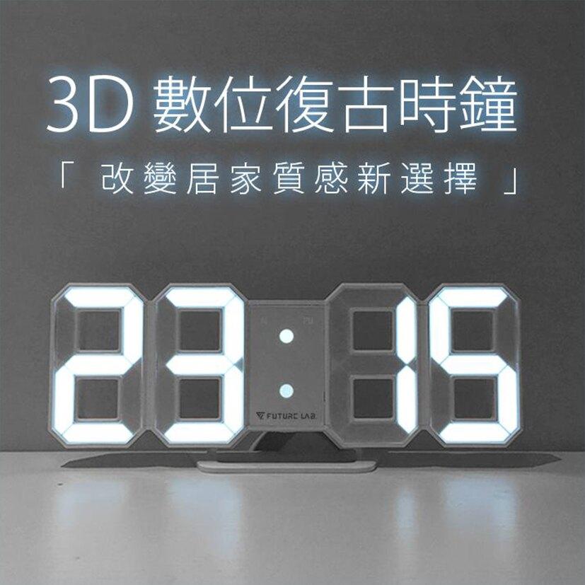 3D 數位復古時鐘 LED數字時鐘 立體電子時鐘可壁掛 科技電子鐘 數字鐘 掛鐘【Future Lab. 未來實驗室】。人氣店家Future Lab 未來實驗室的未來科技有最棒的商品。快到日本NO.1的Rakuten樂天市場的安全環境中盡情網路購物,使用樂天信用卡選購優惠更划算!