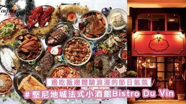 聖誕節想要吃法式聖誕套餐?堅尼地城法式小酒館Bistro Du Vin,邊吃飯邊體驗浪漫的節日氣氛!