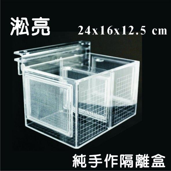 【水族達人】淞亮《純手作隔離盒 Box 06》隔離盒