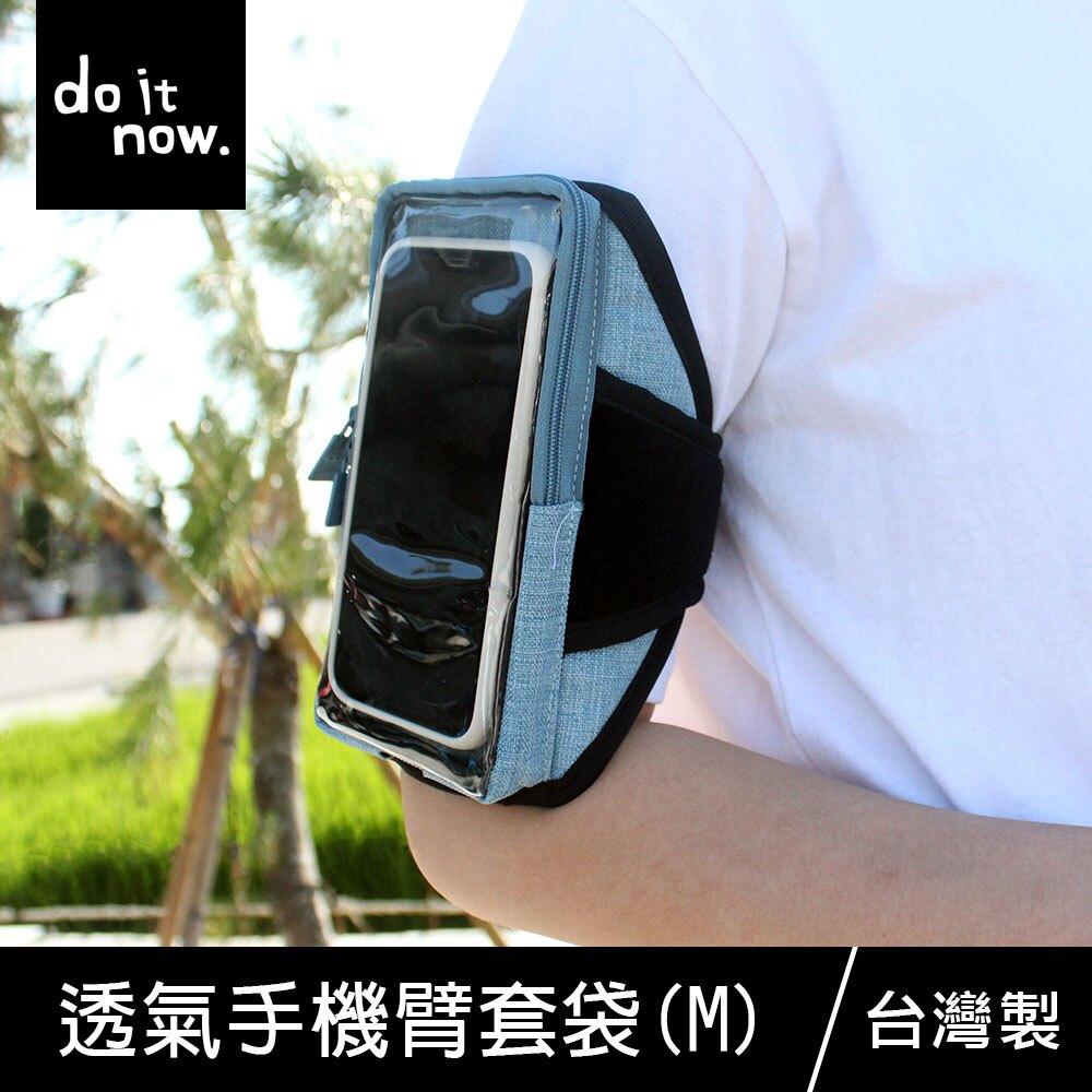 珠友 DO-61002 透氣手機臂套袋/運動手機袋/健身跑步手臂套/手腕包(M)-do it now