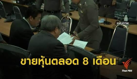 ความเคลื่อนไหวหุ้น บ.อิตาเลียนไทยฯ ก่อนพิพากษาคดี