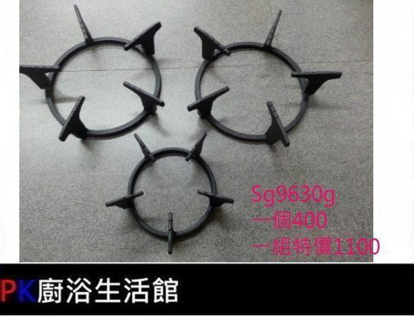 ❤PK廚浴生活館 ❤櫻花爐架SG9630G爐架零件/另有各類瓦斯爐架【單個 下標區】