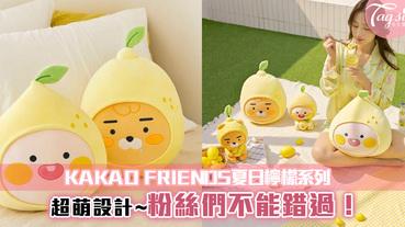 KAKAO FRIENDS夏日檸檬系列!超萌Ryan竟然還流著口水~粉絲們不能錯過!