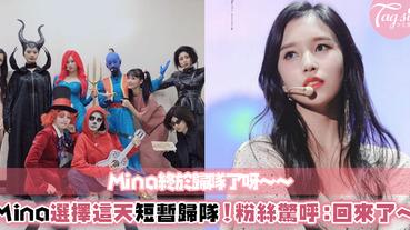 Mina終於回歸了?!JYP宣布:「Mina在這天短暫歸隊Twice」出道4週年,團員打扮超搞笑~