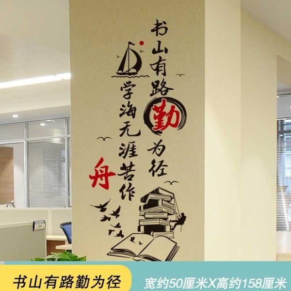 勵志墻貼 勵志貼紙牆貼辦公室班級標語教室布置文化牆壁裝飾品學校高中小學T 17色