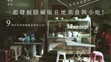 台南隱藏版美食   一起發掘在地台南小吃 ! 9間店家與祕訣分享 !