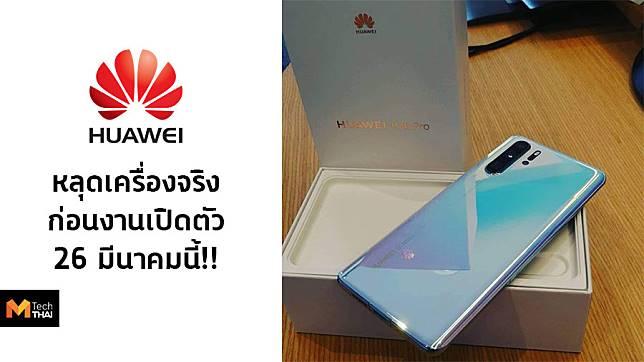 หลุดเครื่องจริง สมาร์ทโฟน เรือธงรุ่นใหม่ Huawei P30 และ P30 Pro