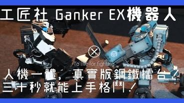真正「人機一體」同步率百分百!工匠社 Ganker EX機器人,實現你當機器人駕駛員的夢想