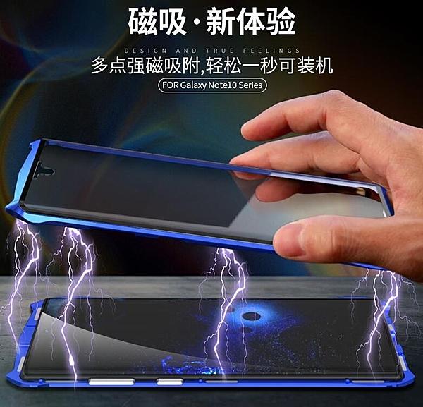 三星 蓋樂世 Note10 雙面玻璃保護套 萬磁王手機套 note10 金屬邊框 個性創意時尚手機殼