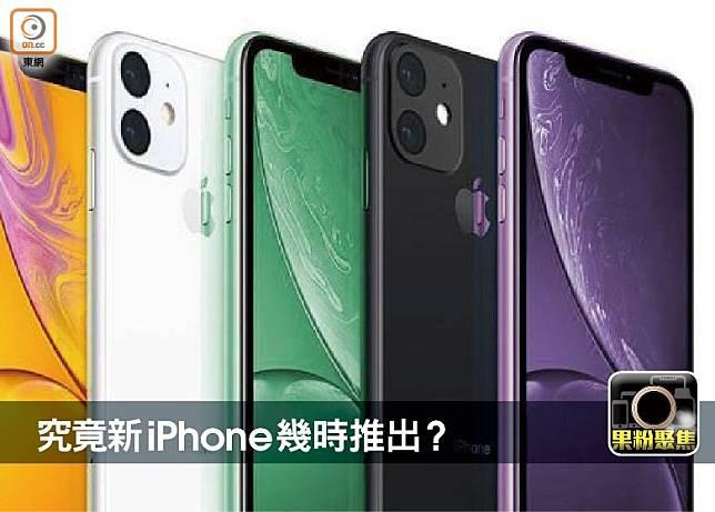 果粉聚焦︰新iPhone將於9月X日發表?(互聯網)