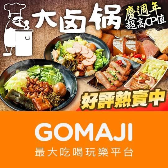 台北【大鹵鍋】週二至週日可抵用150元消費金額