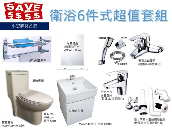 *太超值了*衛浴6件套組~馬桶+臉盆浴櫃+水龍頭+淋浴龍頭+放衣架+鏡子~年前小資翻修就選這套!
