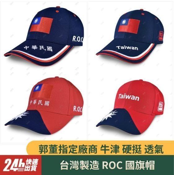 現貨台灣 青天白日滿地紅國旗帽 帽子棒球帽 鴨舌帽(大人版)
