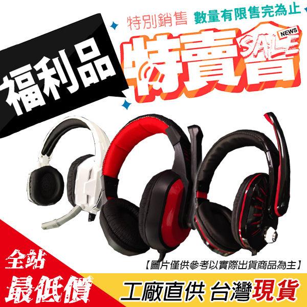 [福利品] 福利耳機麥克風 【B753】【熊大碗福利社】頭戴式 耳機 麥克風