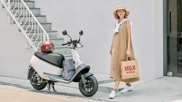 Gogoro 和無印良品合作,推出 Gogoro VIVA Plus 無印白新車款