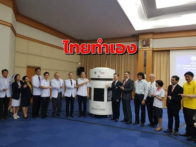 สุดเจ๋ง! นวัตกรรมไทยทำ 'PM CLEANER' แก้ฝุ่นละออง PM 2.5 ในโรงพยาบาล