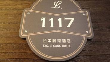 【平價住宿 台中】麗港酒店(原名中港大飯店)_塔木德集團飯店之一 一館跟二館的差別來比較一下啦!