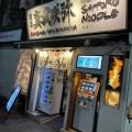実際訪問したユーザーが直接撮影して投稿した道玄坂ラーメン・つけ麺炙り味噌らーめん 麺匠 真武咲弥 渋谷店の写真
