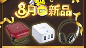 【8 月 EP 新品】秒殺的行動電源、充電器及藍牙耳機等超值商品新登場!