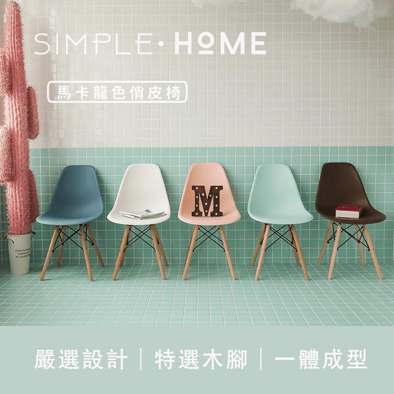 Simple Home【IDEA】Cecil 北歐經典原創休閒椅,限時破盤再打78折!