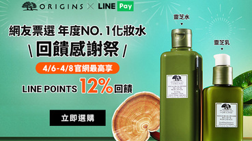 品木宣言官網刷LINE Pay 最高12%點數回饋