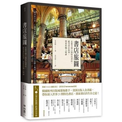 書店旅圖(走進全球21間特色書店.感受書店故事.理想和職人精神)