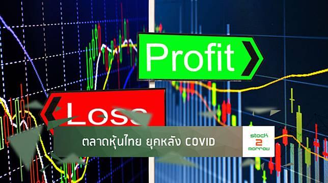 ตลาดหุ้นไทย ยุคหลัง COVID