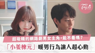 淨化眼球!韓國網路夯劇「有點敏感也沒關係」,SIS們看了嗎?
