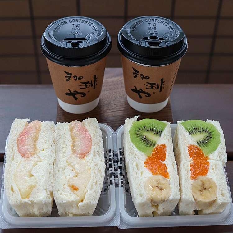 パン好きはらぺこサイクリストさんが投稿した下連雀飲食店(その他)のお店一富士フルーツの写真