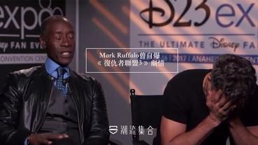 【 劇透慎入 】Mark Ruffalo 一年前曾劇透《 復仇者聯盟3 無限之戰 》劇情!