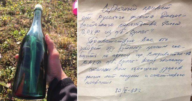 Surat dalam botol yang ditemukan oleh Tyler Ivanoff
