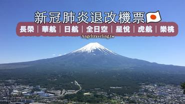新冠肺炎退票》從台灣飛往日本機票 各航空退票或更改詳細整理(傳統航空、廉價航空、遊樂園)