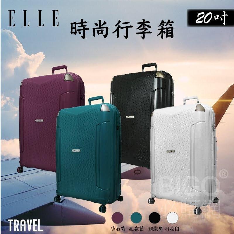 三年保固 ELLE Time Traveler系列 20吋行李箱 極輕防刮PP材質 旅行箱登機箱 EL31232