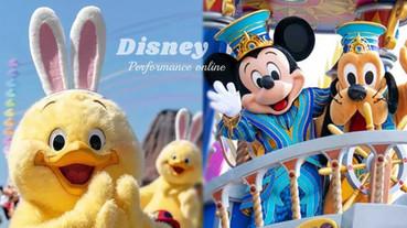 免費看迪士尼表演!東京迪士尼推出「表演線上看活動」,在家也能感受迪士尼歡樂氣氛~