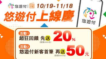悠遊付X生活市集 上線慶最高 20%