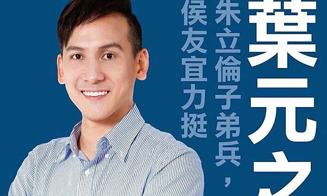 吳主席談廉能遭綠見縫插針 葉元之:數據顯示民進黨最會貪腐