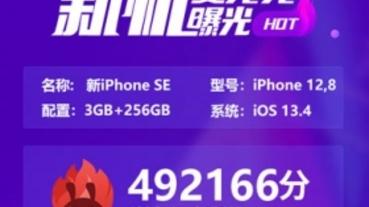 效能超強平價機,iPhone SE (第 2 代) 安兔兔跑分出爐