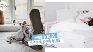 失眠無限輪迴,黑眼圈大到像熊貓~「5個小提案」讓你一覺甜睡到天亮!