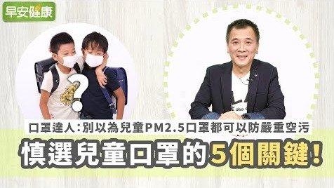 別以為兒童PM2.5口罩都可以防空污慎選兒童口罩的5個關