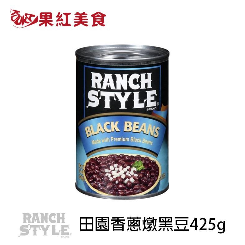 Ranch Style 田園 香蔥燉黑豆 425g 黑豆 罐頭 燉豆 無添加 61227945