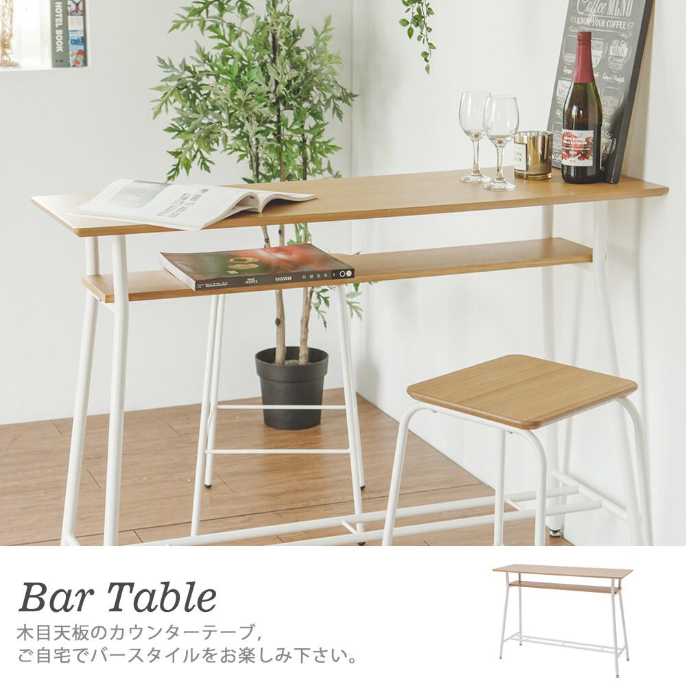 木紋格調120cm吧檯桌/吧檯/吧台桌/餐桌/辦公桌/2色/H0067