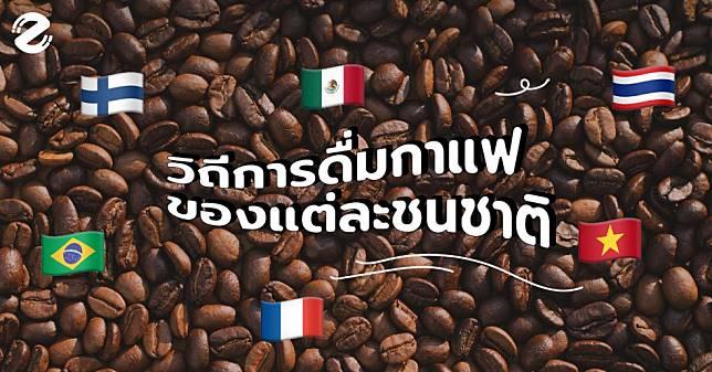 วัฒนธรรมกาแฟของแต่ละประเทศเป็นยังไง? มาดูวิถีการดื่มกาแฟของแต่ละชนชาติกันเถอะ