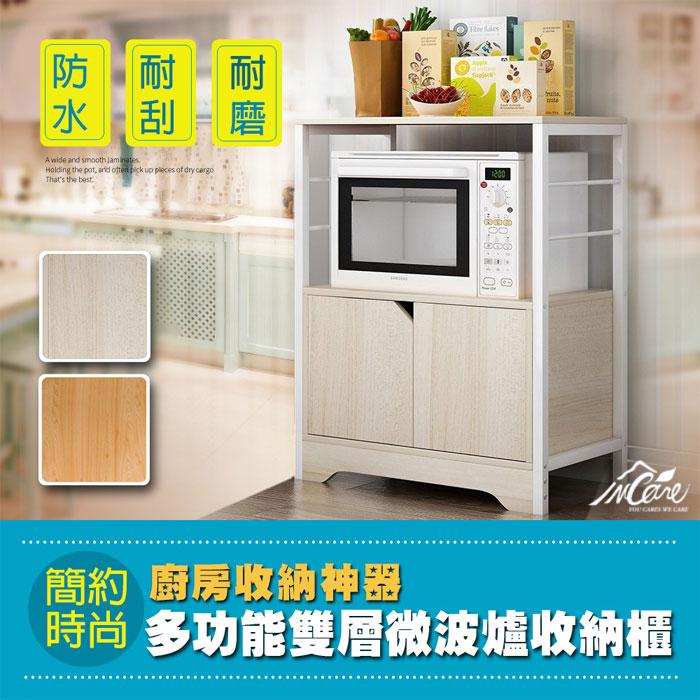日系簡約廚房多萬用雙層微波爐收納櫃 耐磨/防水/耐刮